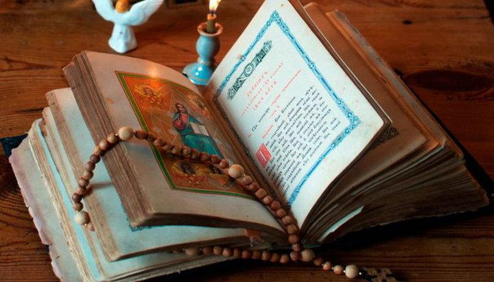 святая книга