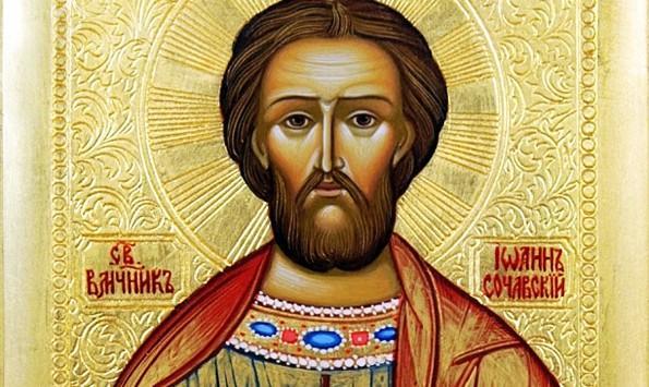 Иоанну Сочавскому Новому