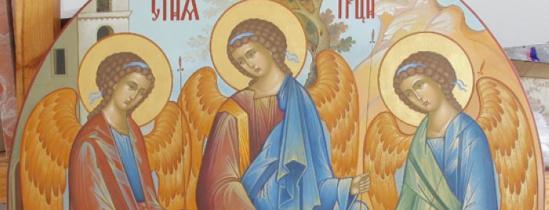 К Троице молитва