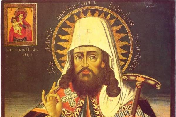 Димитрию Ростовскому
