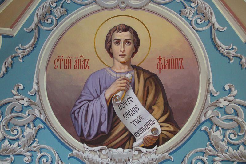 Апостола Филиппа