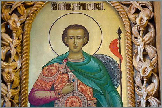 Великомученика Дмитрия Солунского