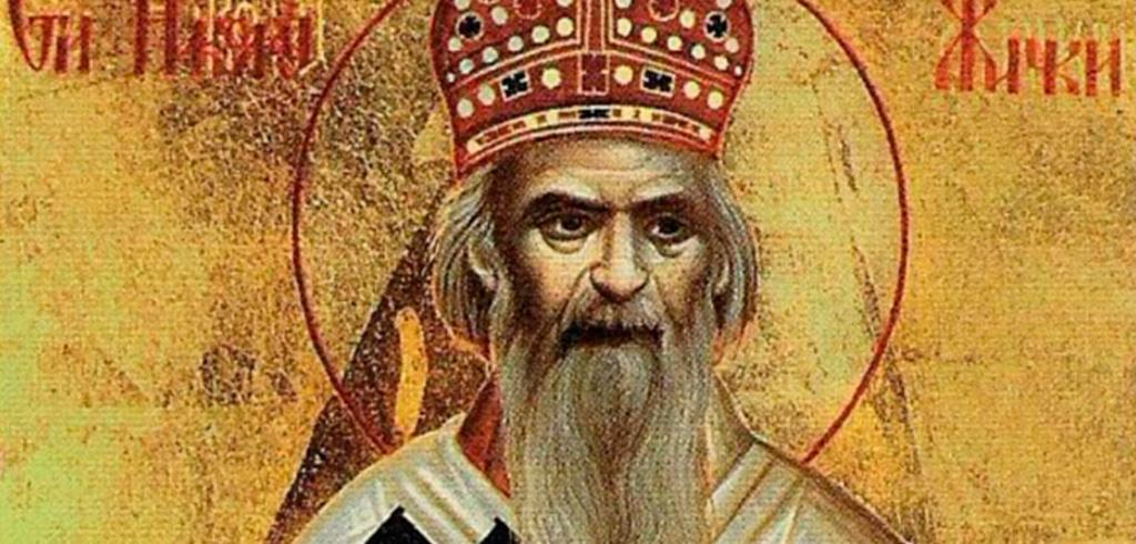 Святителя Николая Сербского