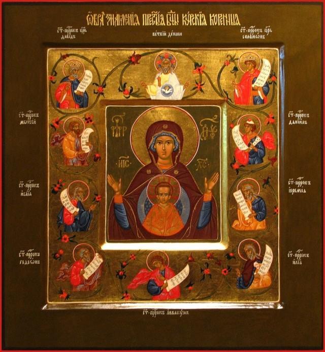 икона божией матери курская коренная