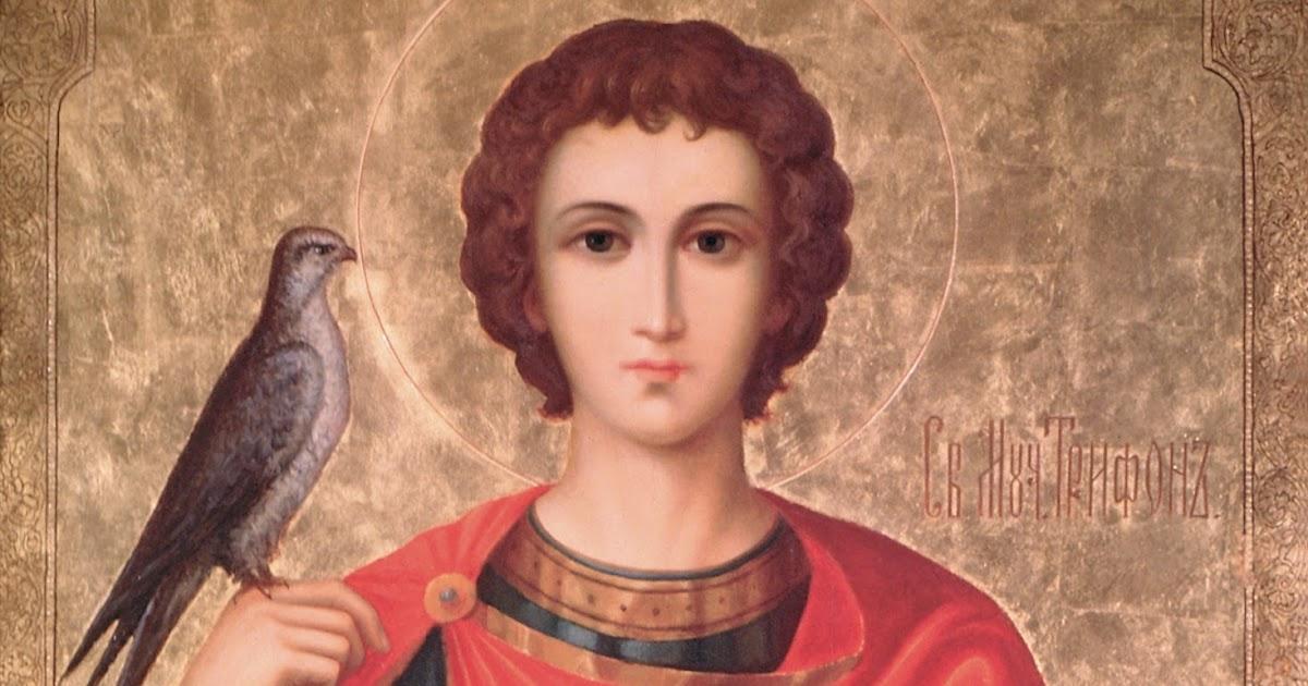 Святому Трифону