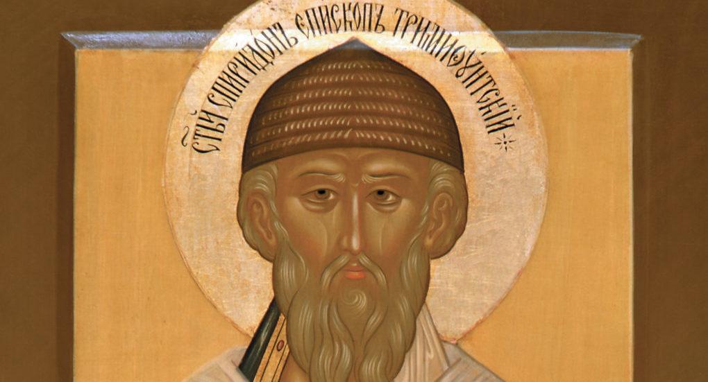 Спиридону Тримифунтскому