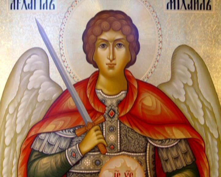 архангелу Михаилу