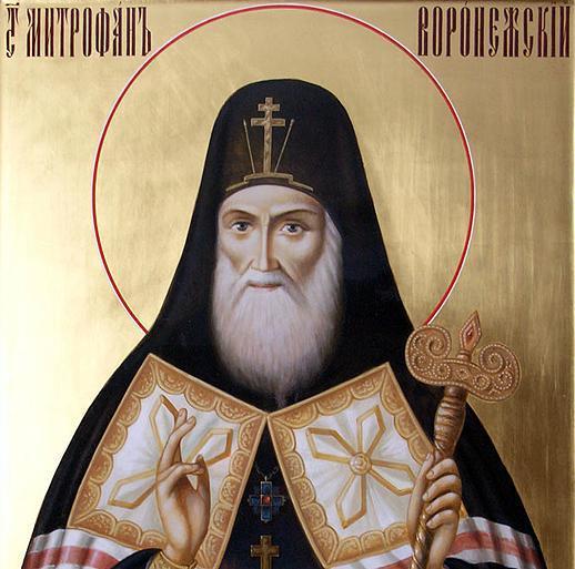 Митрофану Воронежскому