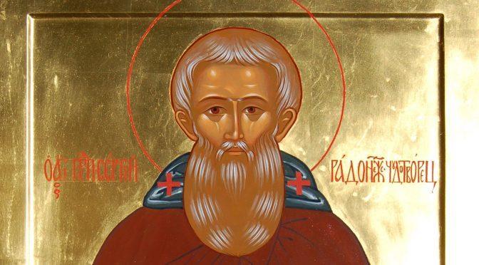 Сергею Радонежскому