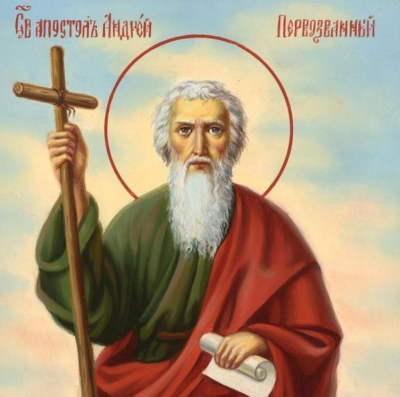 День памяти апостола от двенадцати Андрея Первозванного