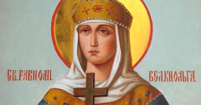 Святой Ольге