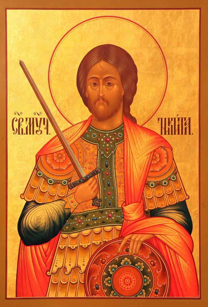 великомученик никита