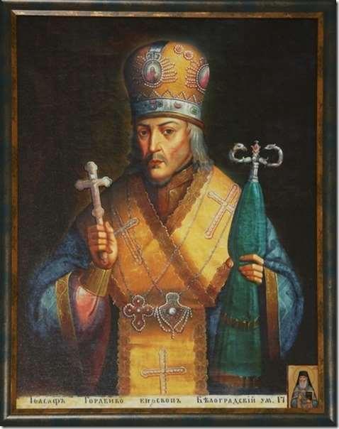 иоасаф белгородский