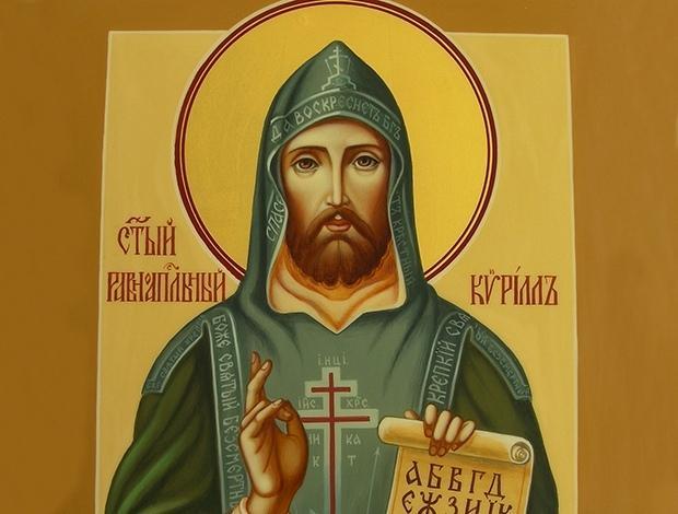 икона кирилл святой