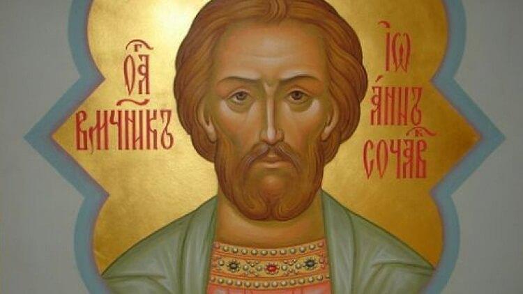 Иоанну Сочавскому