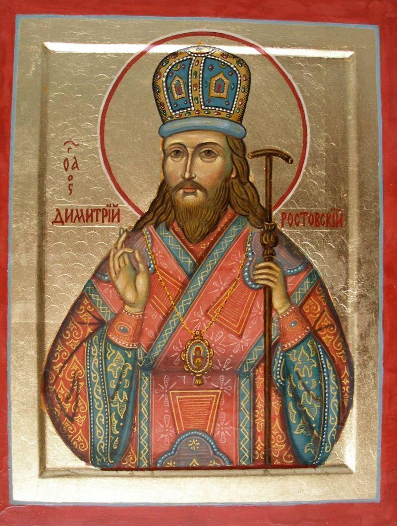икона димитрий ростовский