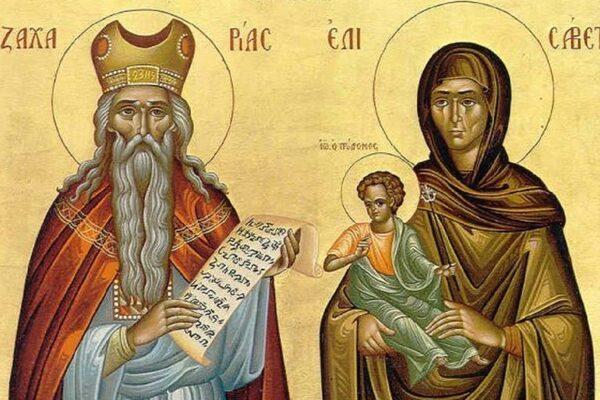 Пророку Захарии и праведной Елизавете