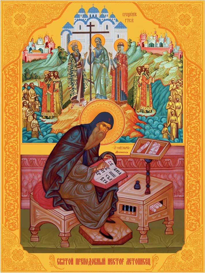 икона монах нестор