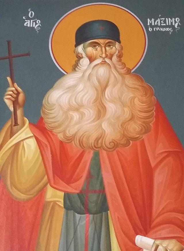 максим грек святой