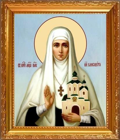 икона елизавета святая