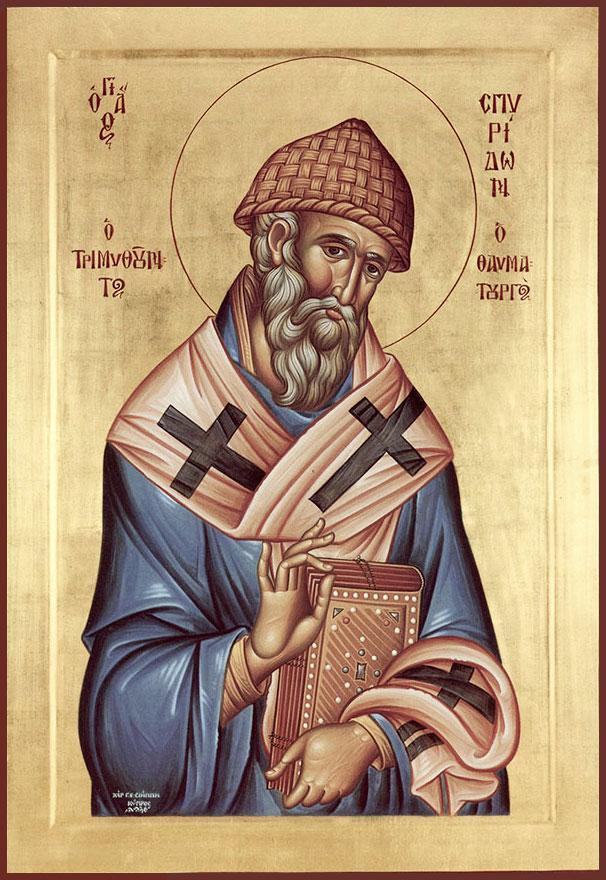 Святителя Спиридона Тримифунтского