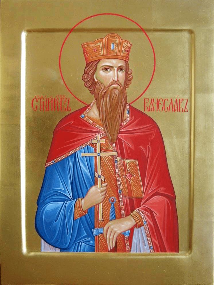 вячеслав чешский