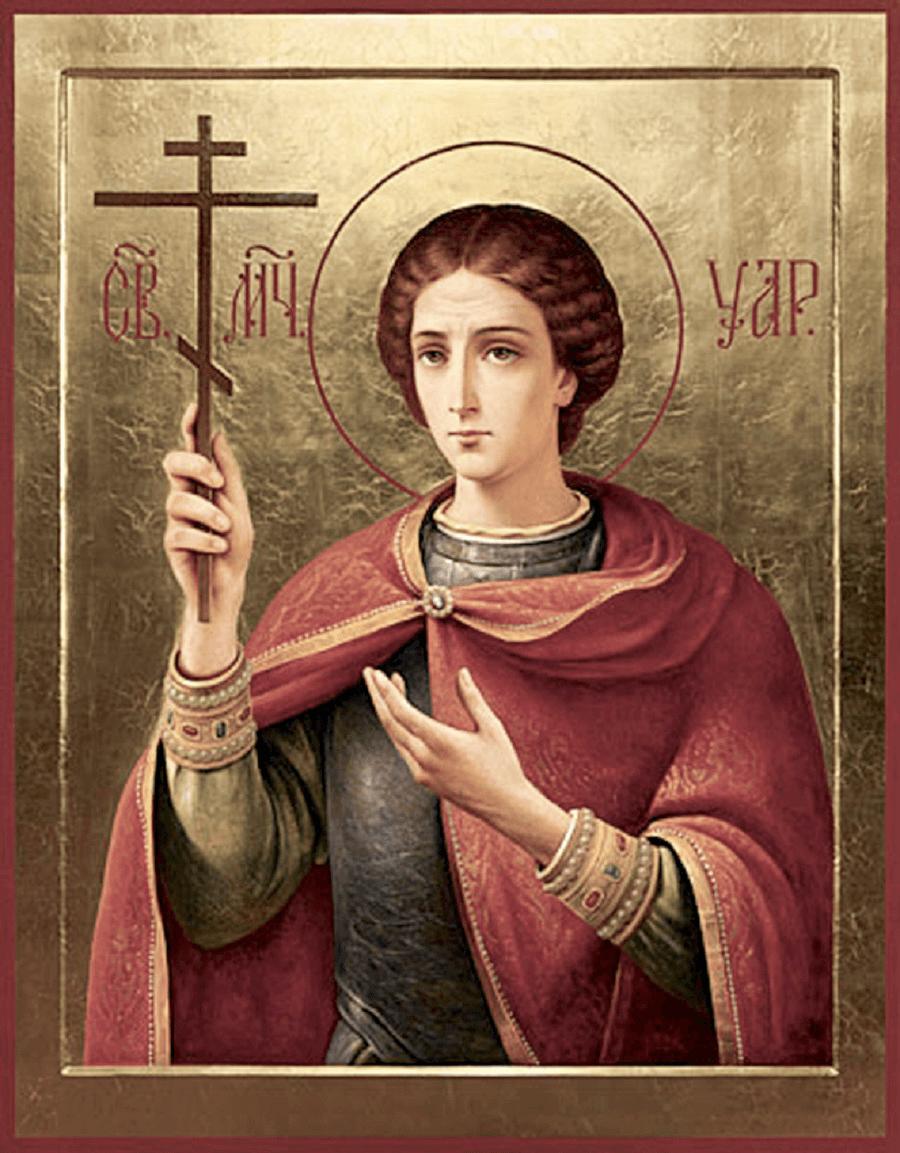 уар святой