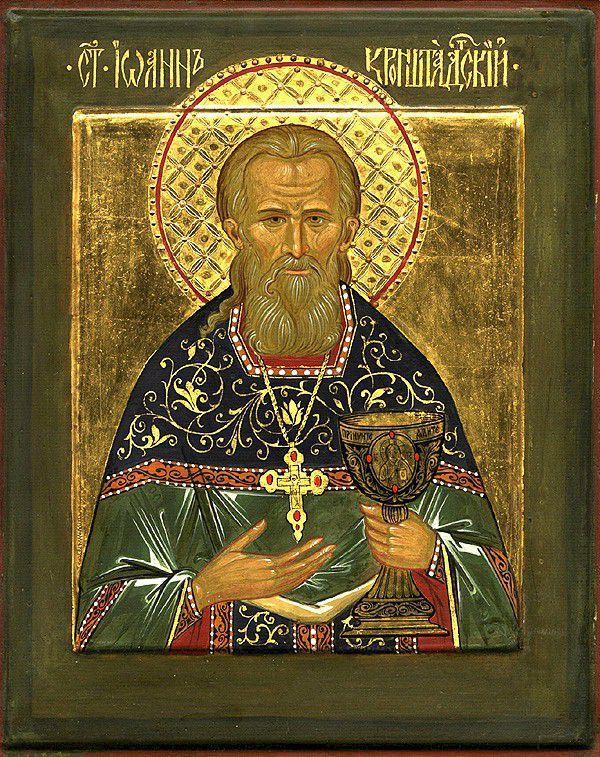 Иоанну Кроншдатскому