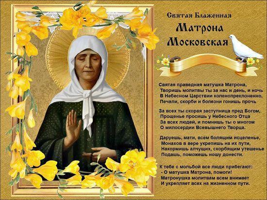 молитва матроне московской о беременности