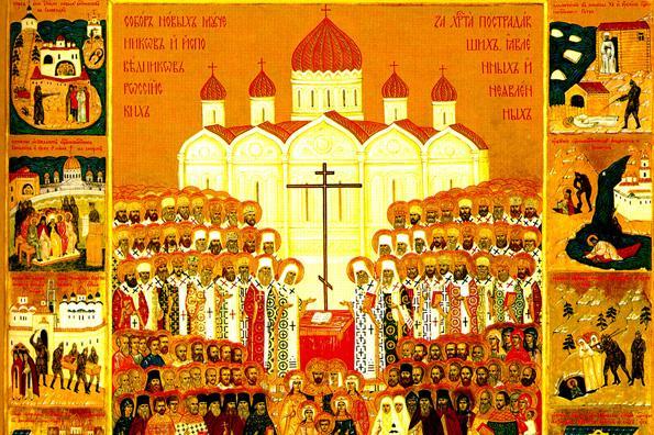 новомученики и исповедники российские