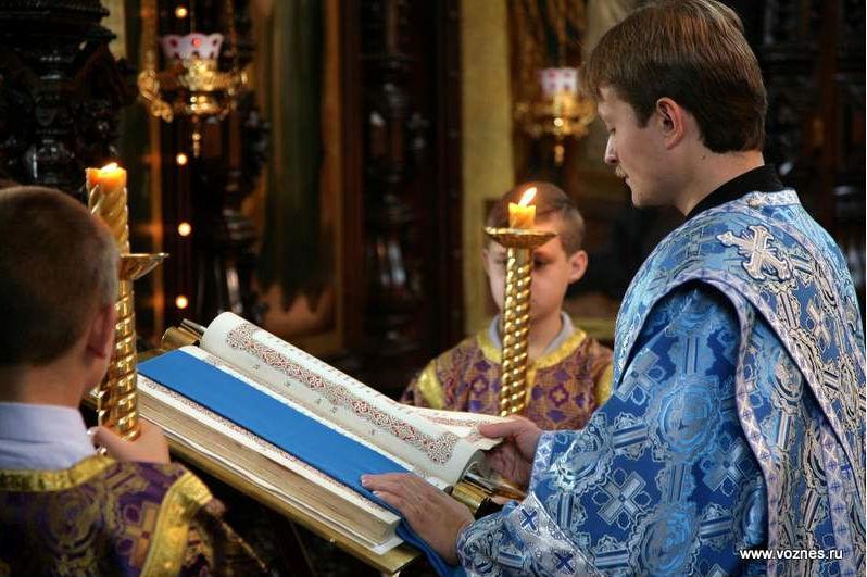 молитва святому