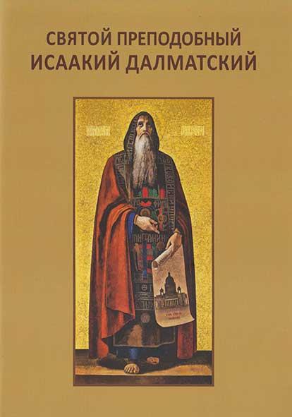 исаакий далматский