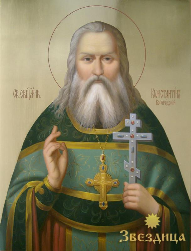 икона константин богородский священномученик