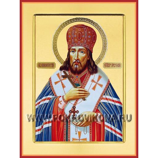 икона иннокентий иркутский