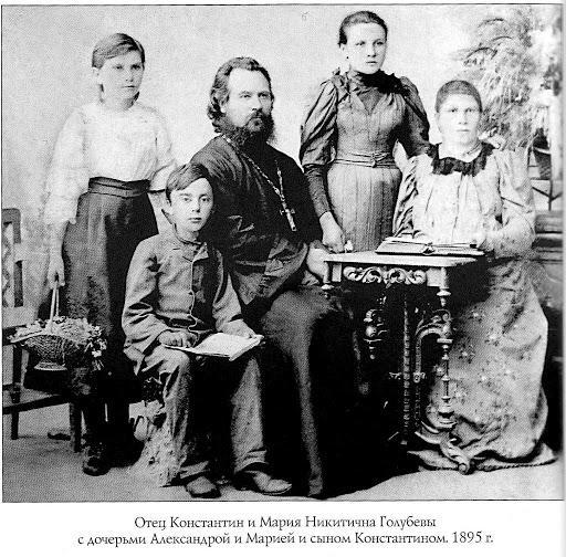 семья константин богородский священномученик