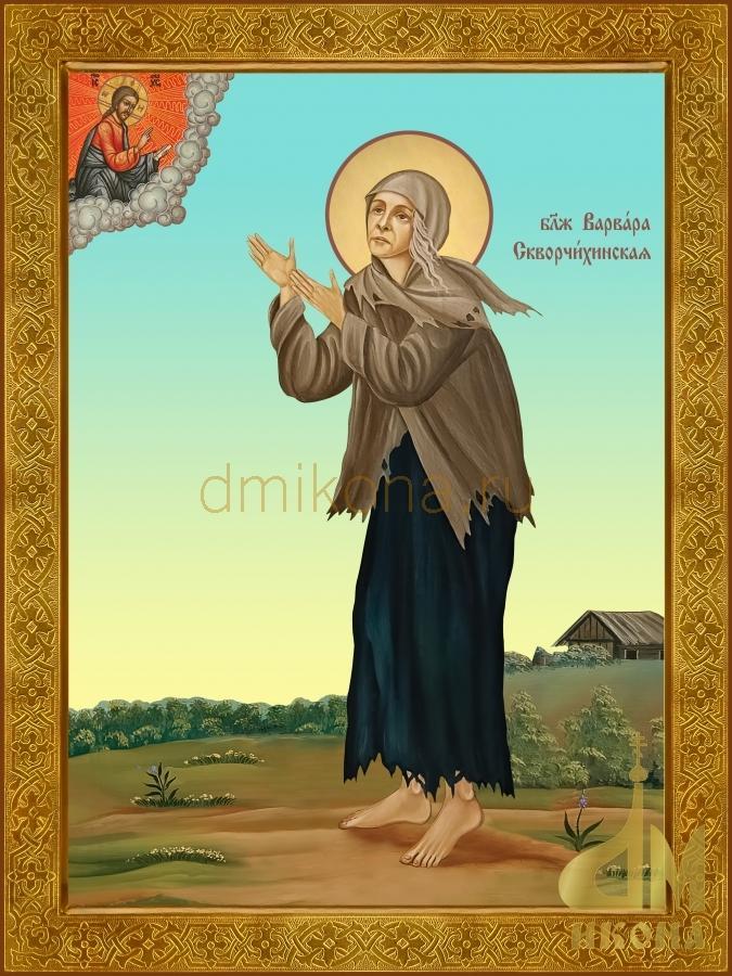 икона варвара скворчихинская