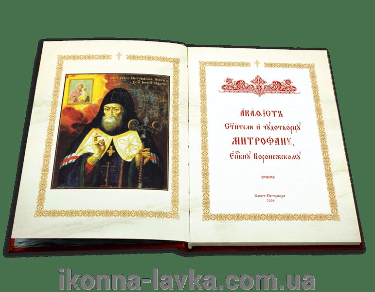 акафист митрофану воронежскому