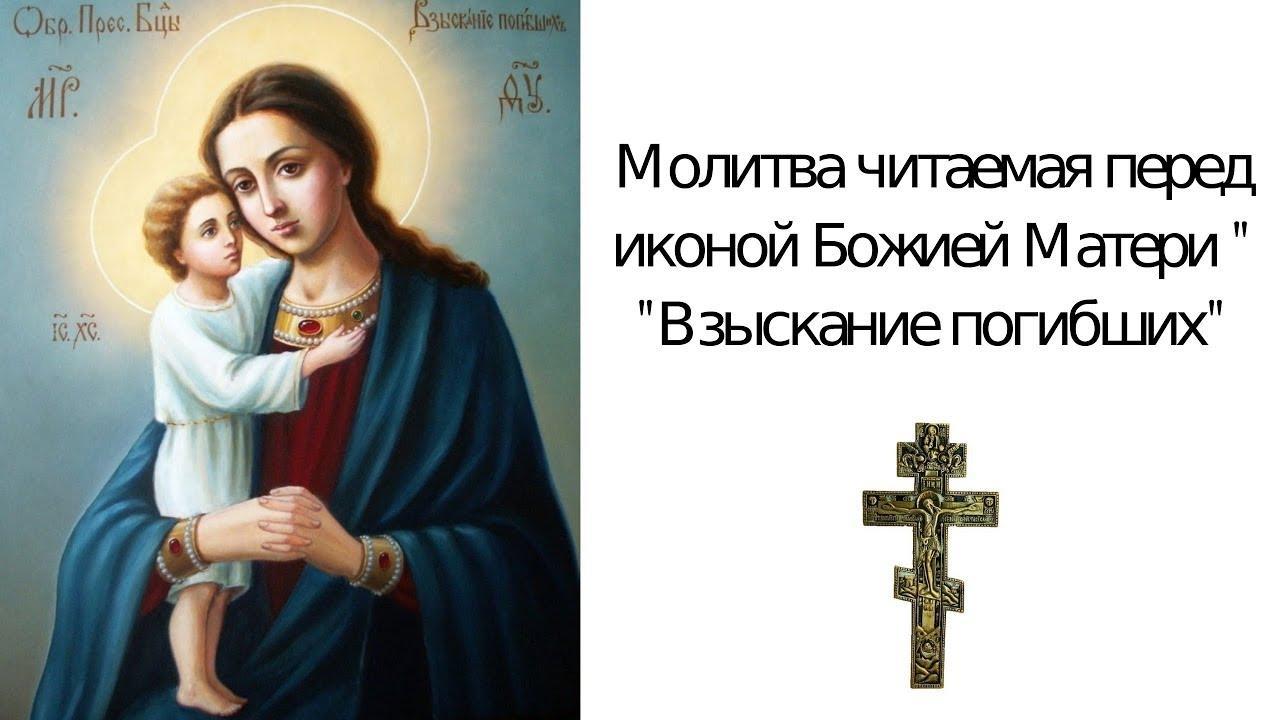 взыскание погибших молитва