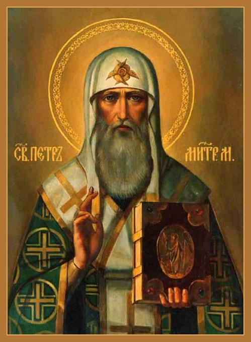 митрополит петр московский