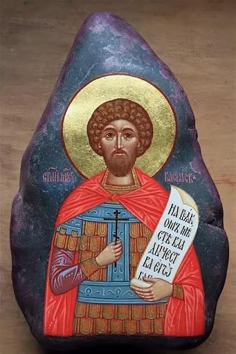 святой василиск