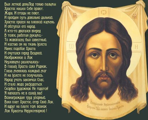 акафист нерукотворному образу господа нашего иисуса христа