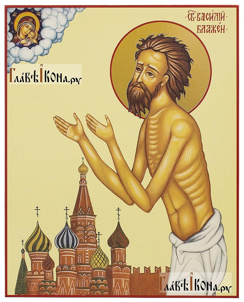 блаженный василий московский чудотворец