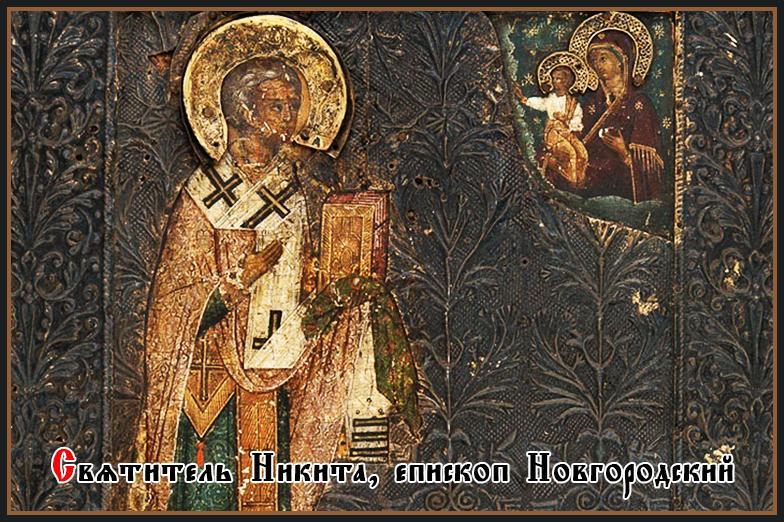 никита новгородский святой