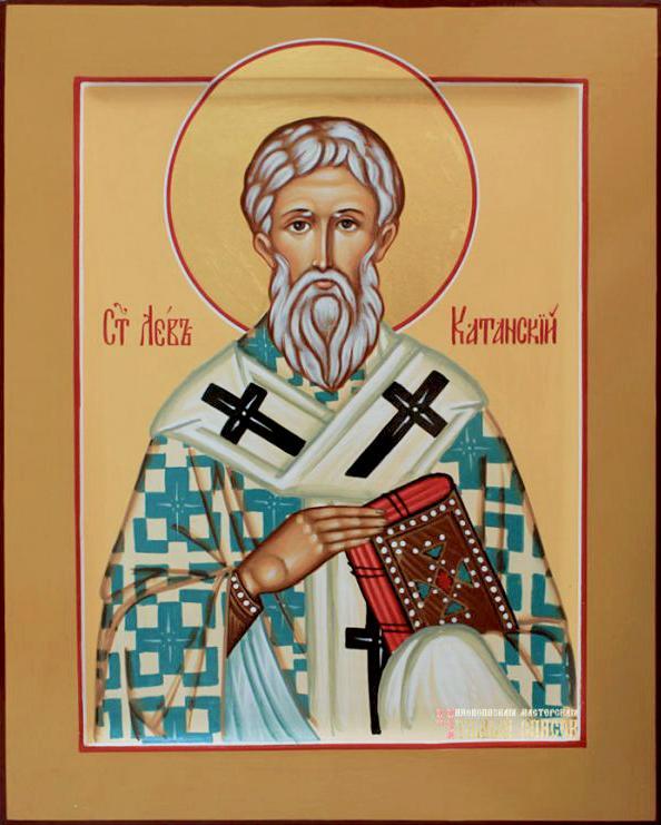 Епископ Лев Катанский