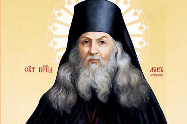 Лев Оптинский
