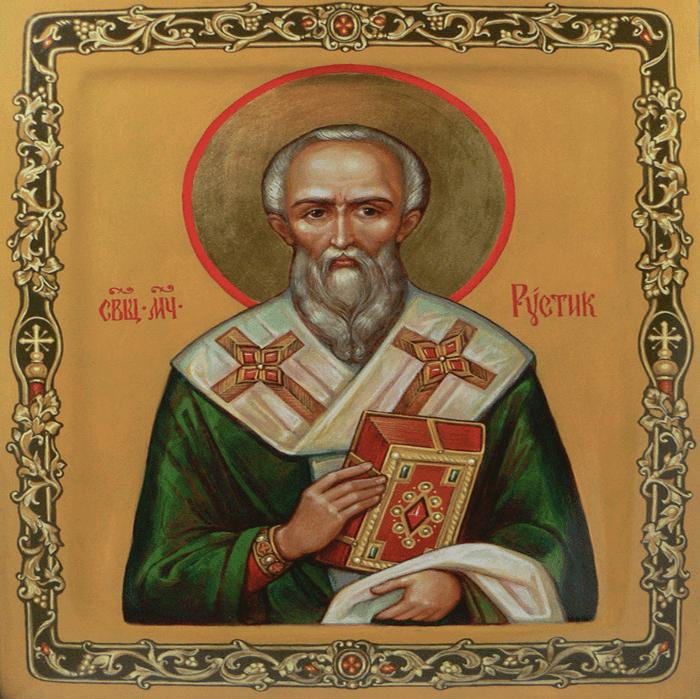 Святой Рустик