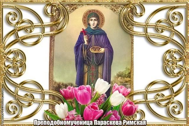 параскева римская