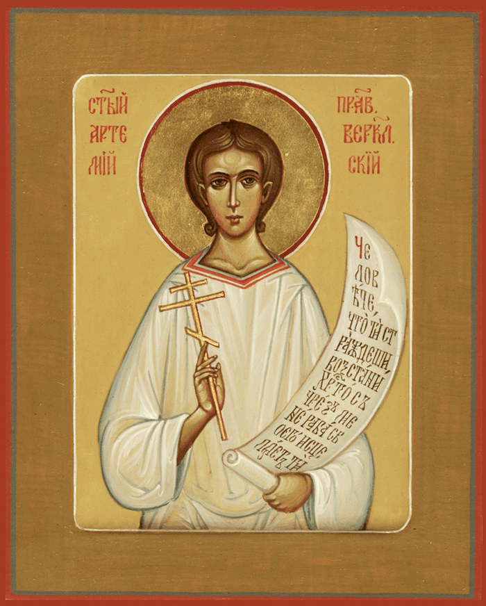 икона артемию веркольскому