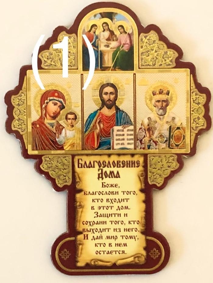 икона на благословение дома фото