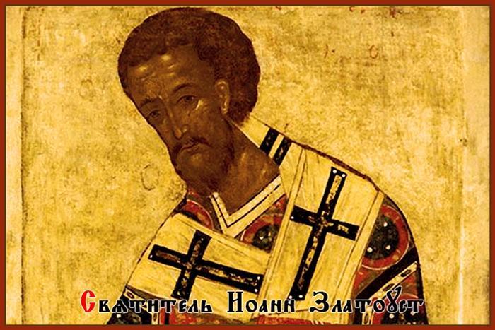 Святителю Иоанну Златоусту